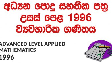Advanced Level Applied Mathematics 1996 Paper