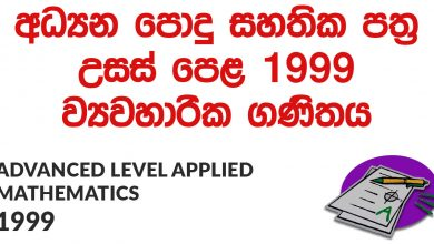 Advanced Level Applied Mathematics 1999 Paper