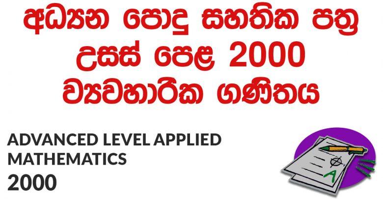 Advanced Level Applied Mathematics 2000 Paper