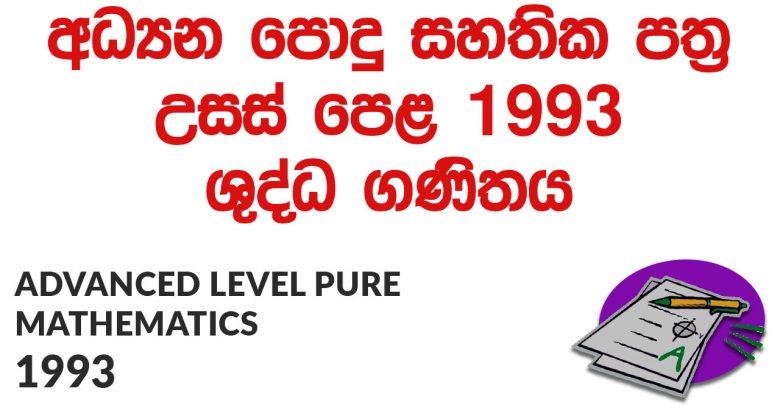 Advanced Level Pure Mathematics 1993 Paper