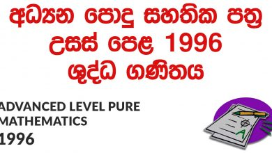 Advanced Level Pure Mathematics 1996 Paper