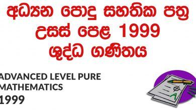 Advanced Level Pure Mathematics 1999 Paper