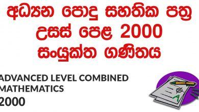 Advanced Level Combined Mathematics 2000 Paper