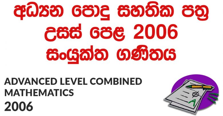 Advanced Level Combined Mathematics 2006 Paper