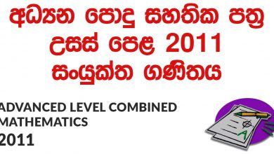 Advanced Level Combined Mathematics 2011 Paper