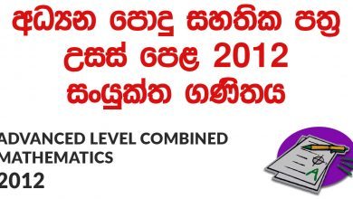 Advanced Level Combined Mathematics 2012 Paper