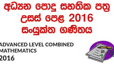 Advanced Level Combined Mathematics 2016 Paper