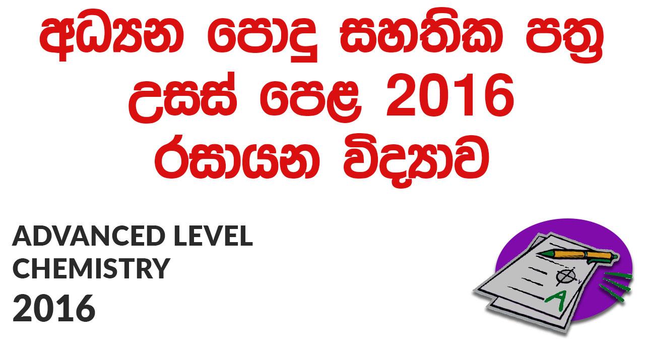 Advanced Level Chemistry 2016 Paper