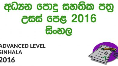 Advanced Level Sinhala 2016 Paper