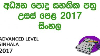 Advanced Level Sinhala 2017 Paper
