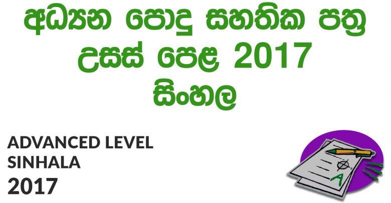 Advanced Level Sinhala 2017 Paper