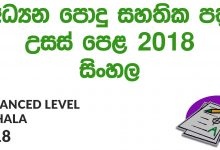 Advanced Level Sinhala 2018 Paper
