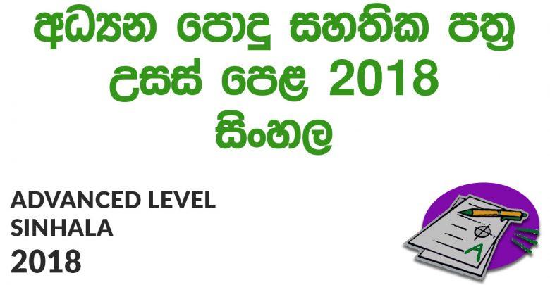 Advanced Level Sinhala 2018 Paper