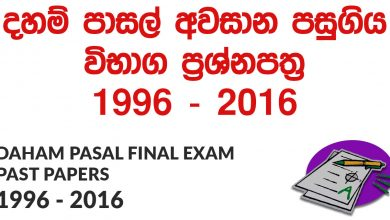 Daham Pasal Final Exam Past Papers 1996 - 2016