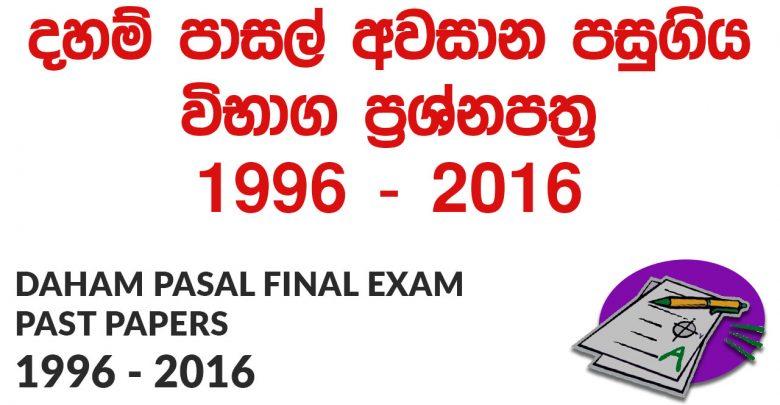 Daham Pasal Final Exam Past Papers 1996 - 2016