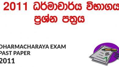 Dharmacharya Exam Past Papers 2011