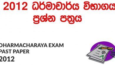 Dharmacharya Exam Past Papers 2012