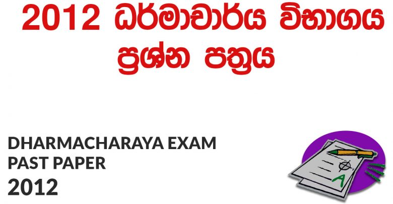 Dharmacharya Exam Past Papers 2012
