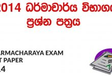 Dharmacharya Exam Past Papers 2014
