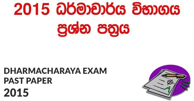 Dharmacharya Exam Past Papers 2015