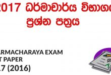 Dharmacharya Exam Past Papers 2017 (2016)