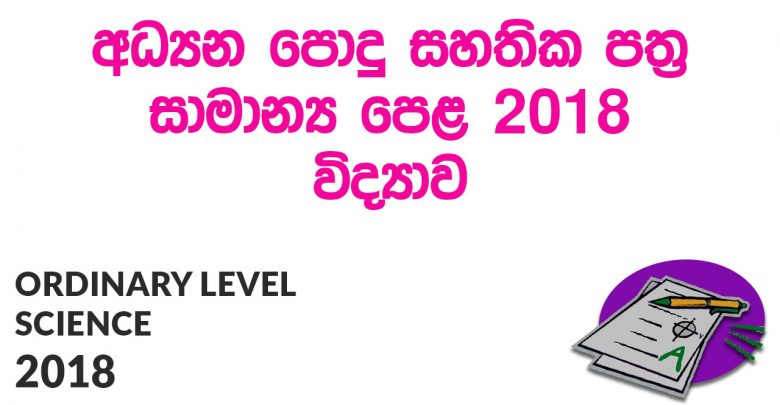 Ordinary Level Science 2018 Paper