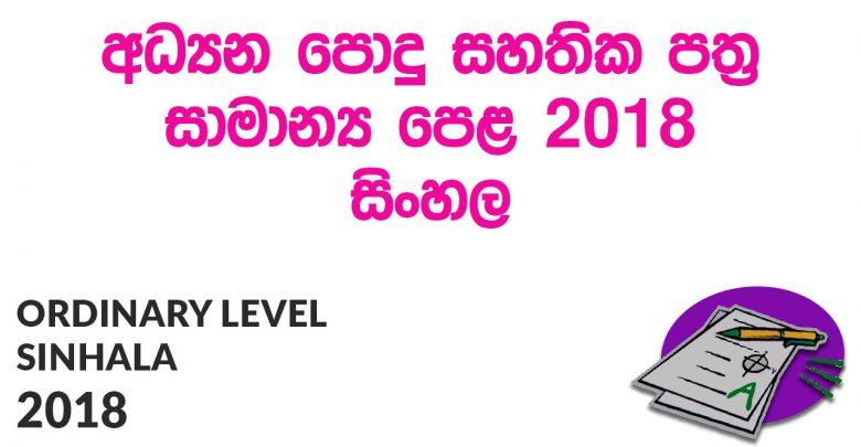 Ordinary Level Sinhala 2018 Paper