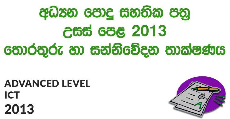 Advanced Level ICT 2013 Paper