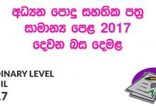 Ordinary Level Tamil Sinhala Medium 2017 Paper