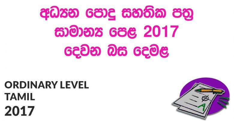 Ordinary Level Tamil Sinhala Medium 2017 Paper