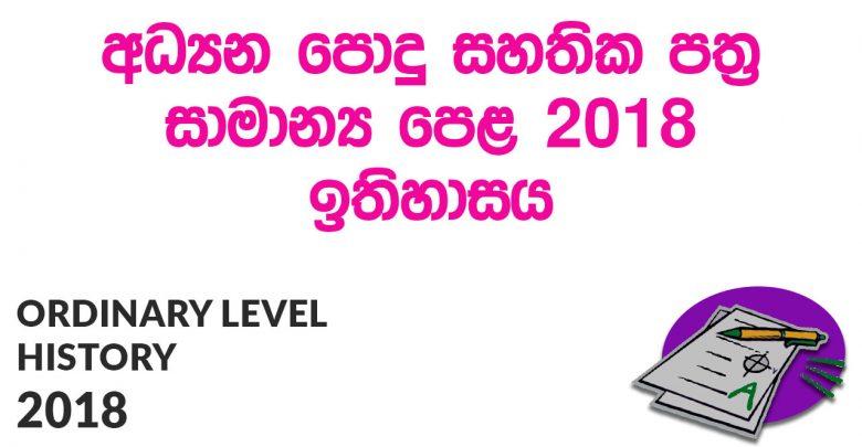 Ordinary Level History 2018 Paper