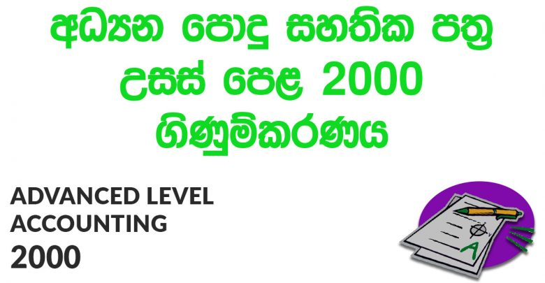 Advanced Level Accounting 2000 Paper