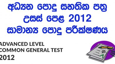 Advanced Level Common General Test 2012 Paper