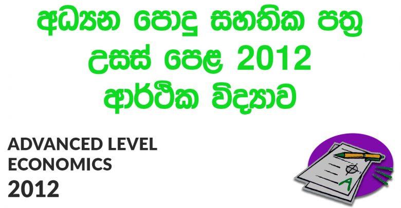 Advanced Level Economics 2012 Paper