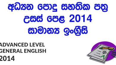 Advanced Level General English 2014 Paper