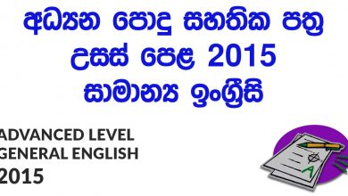 Advanced Level General English 2015 Paper