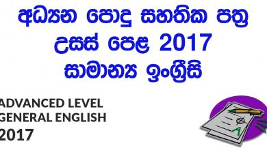 Advanced Level General English 2017 Paper