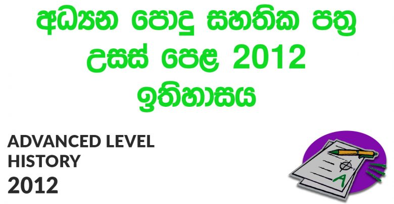 Advanced Level History 2012 Paper