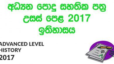 Advanced Level History 2017 Paper