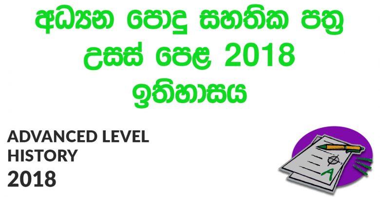 Advanced Level History 2018 Paper