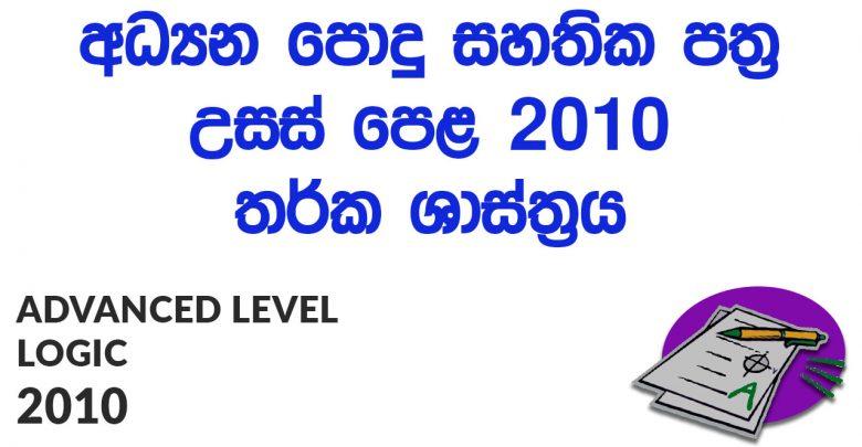 Advanced Level Logic 2010 Paper