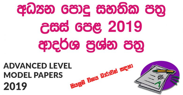 Advanced Level 2019 Model Paper