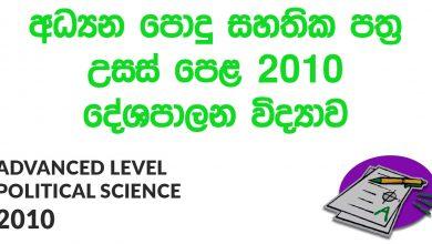 Advanced Level Political Science 2010 Paper