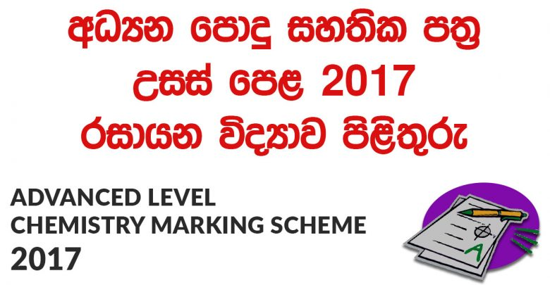 Advanced Level Chemistry 2017 Marking Scheme