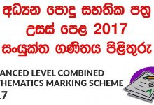 Advanced Level Combined Mathematics 2017 Marking Scheme