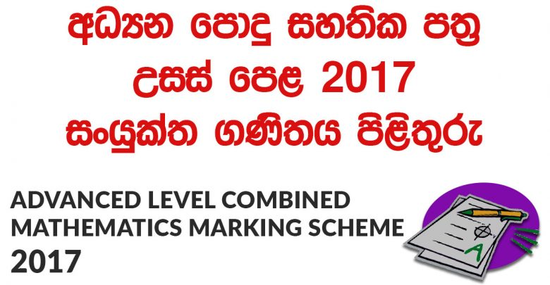 Advanced Level Combined Mathematics 2017 Marking Scheme