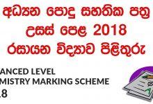 Advanced Level Chemistry 2018 Marking Scheme