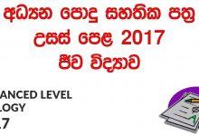 Advanced Level Biology 2017 Past Paper