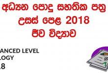 Advanced Level Biology 2018 Past Paper