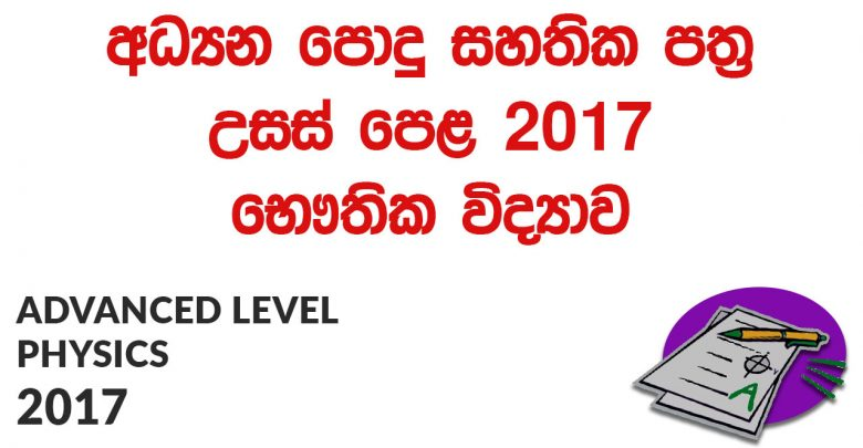 Advanced Level Physics 2017 Past Paper